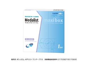 メダリストワンデ―プラス (3パックセット)